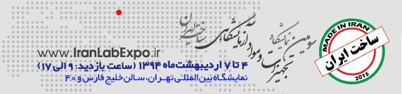 حضورپارس فنآوران رادین در سومین نمایشگاه تجهیزات و مواد آزمایشگاهی ساخت ایران