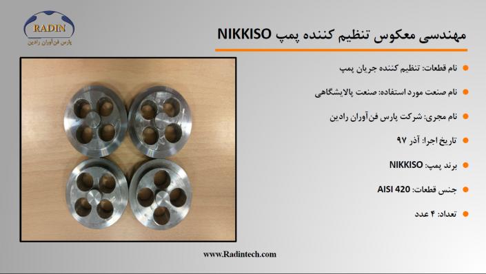 مهندسی معکوس تنظیم کننده پمپ NIKKISO