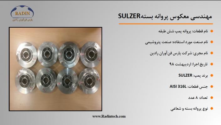 مهندسی معکوس پروانه بسته SULZER