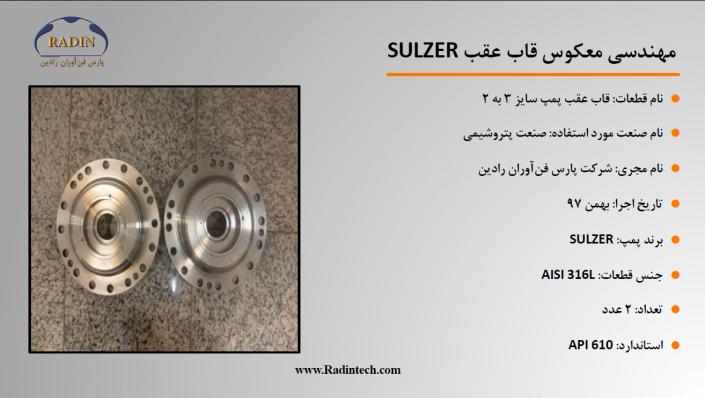 مهندسی معکوس قاب عقب پمپ SULZER