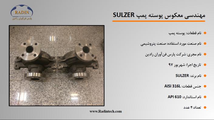 مهندسی معکوس پوسته پمپ SULZER