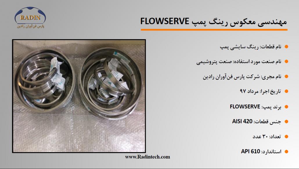 مهندسی معکوس رینگ پمپ FLOWSERVE