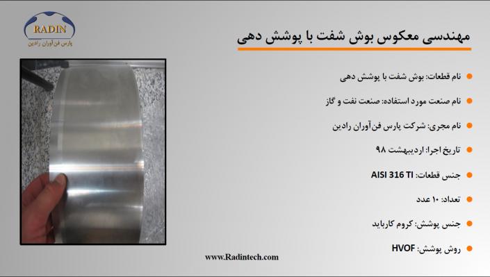 مهندسی معکوس بوش شفت با پوشش دهی