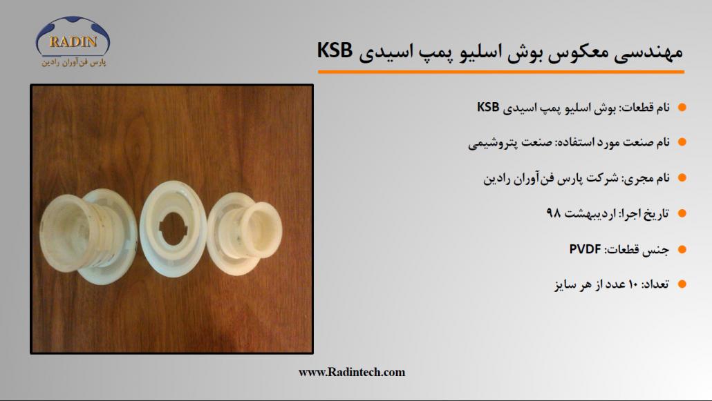مهندسی معکوس بوش اسلیو پمپ اسیدی KSB