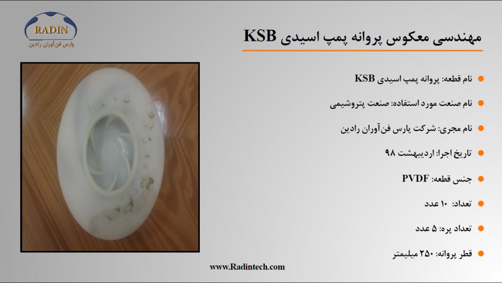 مهندسی معکوس پروانه پمپ اسیدی KSB