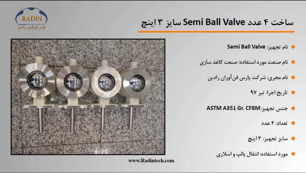 ساخت تجهیز Semi Ball Valve
