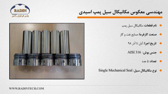 مهندسی معکوس مکانیکال سیل پمپ اسیدی